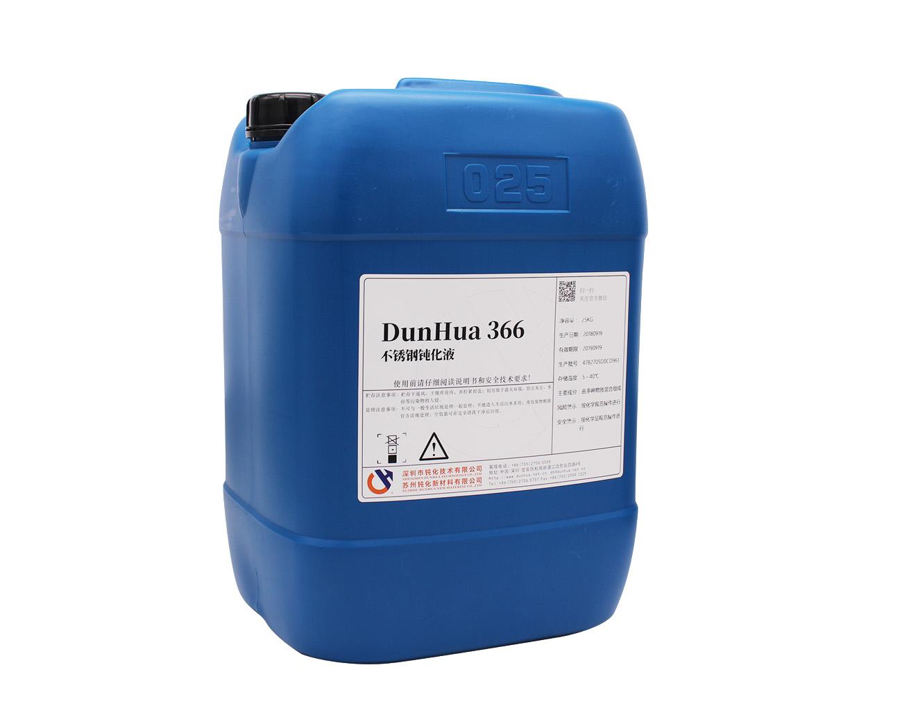 钝化液和不锈钢钝化液的区别是什么?