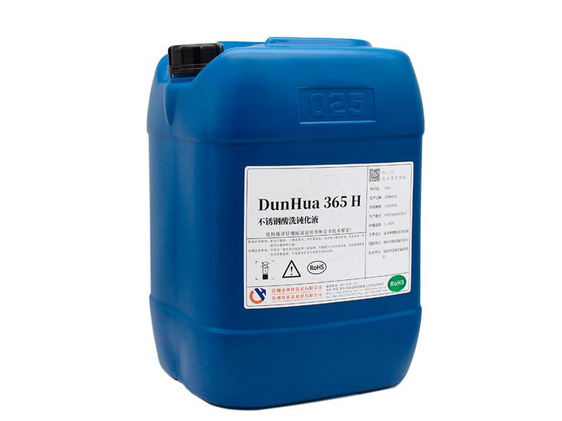 不锈钢酸洗钝化DH365H