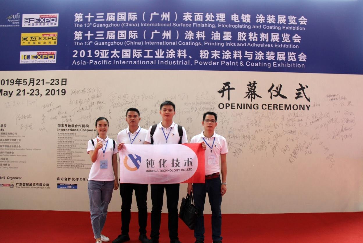 热烈祝贺深圳市钝化技术有限公司第十三届国际表面处理展取得圆满成功